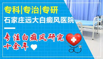 石家庄远大是专科<a href=https://www.zhjianfa.com/ target=_blank class=infotextkey>白癜风医院</a>吗