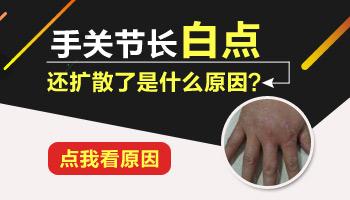 右手手关节上瓷白色的白点是什么