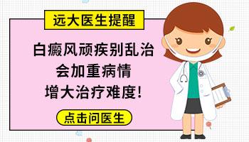白癜风患者有没有打完新冠疫苗病情加重