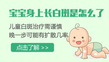 宝宝额头上有淡淡的小白斑图片