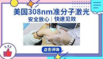 外伤继发性白癜风能用308激光治疗吗