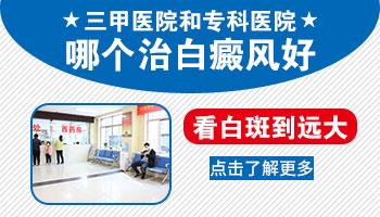 治疗白癜风专科医院和三甲医院哪个好