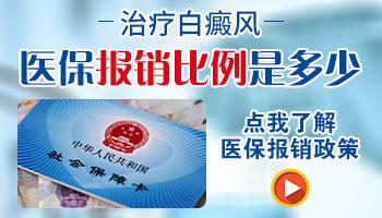 手部<a href=https://www.zhjianfa.com/zhiliao/ target=_blank class=infotextkey>白癜风治疗</a>能报医保吗