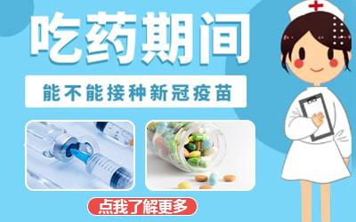 吃着白癜风丸能打新冠疫苗吗