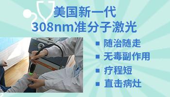 308激光治疗小孩嘴角白癜风多久能有效果