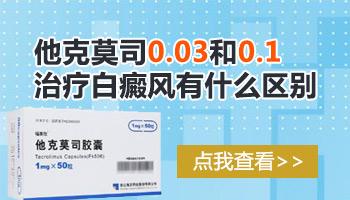 <a href=https://www.zhjianfa.com/ertongbaifeng/ target=_blank class=infotextkey>儿童白癜风</a>能摸0.1%的他克莫司吗