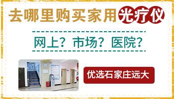 河北白癜风医院有家用光疗仪吗
