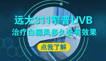 国产医用窄谱UVB紫外线治疗仪哪个品牌好
