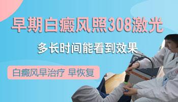 308治疗白癜风多长时间有效果