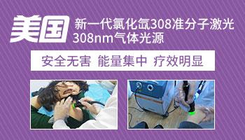 308准分子激光打脸部的白斑多久能好