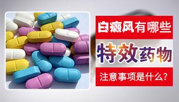 日本治白斑的特效药