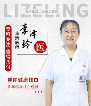 李泽玲——白癜风诊疗医生