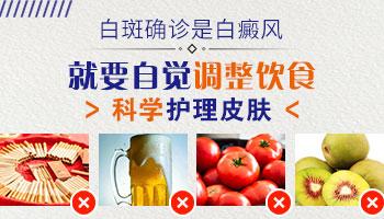 白癜风患者的饮食应该注意什么
