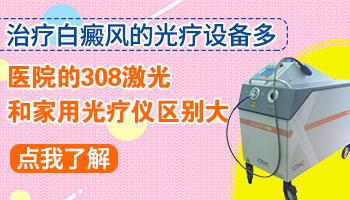 紫外线光疗仪308和308准分子的区别