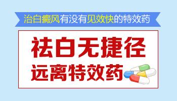 日本白癜风强效专用药膏在哪里买
