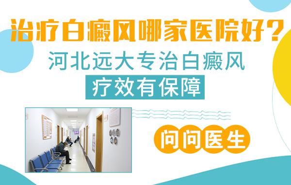 治疗白癜风最有效的医院