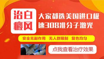 <a href=https://www.zhjianfa.com/ target=_blank class=infotextkey>河北治疗白癜风医院</a>哪家好