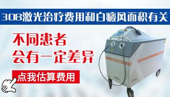 308激光治疗仪多少钱 做一次激光多少钱