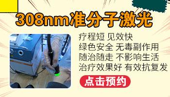 308准分子激光治疗白癜风伤害皮肤吗