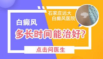 <a href=https://www.zhjianfa.com/zhiduan/ target=_blank class=infotextkey>肢端白癜风</a>治疗要多长时间