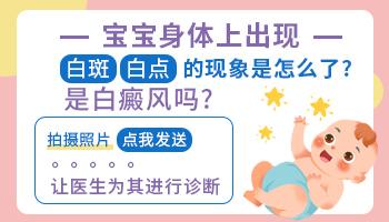 10个月宝宝身上浅白色的斑块怎么回事