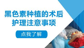 植皮手术治白癜风患处会不会痛