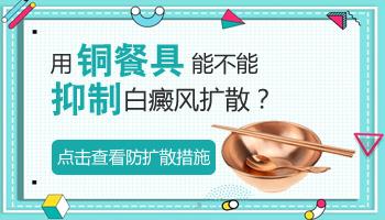 长白癜风用铜器餐具有用吗