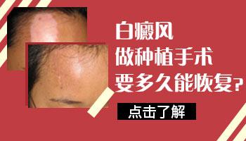 白斑种植多久能恢复成自己皮肤的颜色