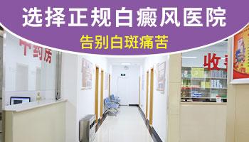 石家庄看白斑的医院
