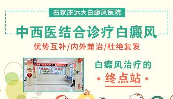 中国治疗白癜风医院排名