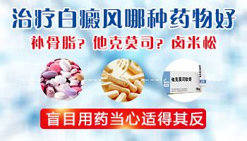 卤米松乳膏能控制白斑不再发展吗