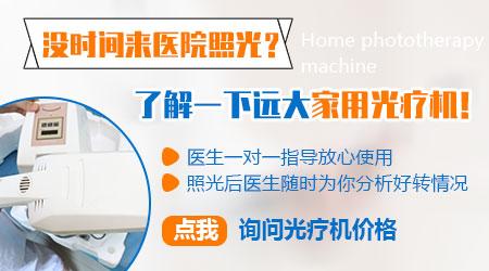 白癜风308激光治疗仪多少钱一台