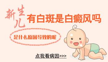 新生儿大腿夹缝处发白怎么回事
