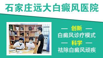 <a href=https://www.zhjianfa.com/ target=_blank class=infotextkey>白癜风专科医院</a>哪里最好