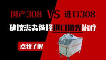 国产308和进口308激光照白斑的区别