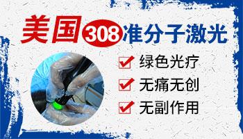治疗白癜风308仪器的价格是多少