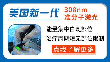 科诺308光疗仪治白斑的效果怎么样