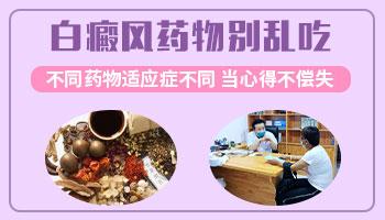 日本万能药膏治疗白癜风管用吗
