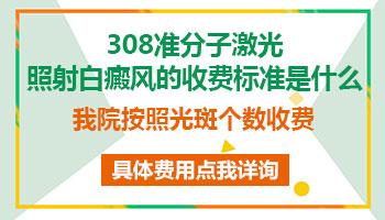 308准分子激光治疗白斑收费价格