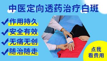 脚上和手上的白斑308激光能治好吗