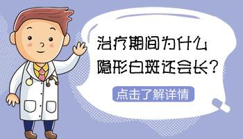 <a href=https://www.zhjianfa.com/zhiliao/ target=_blank class=infotextkey>白癜风治疗</a>过程中隐形白斑会变白吗