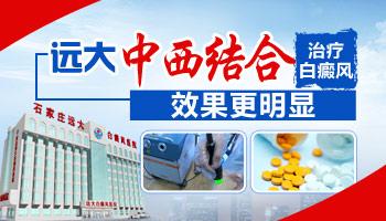 中医治疗白癜风的方法可靠吗