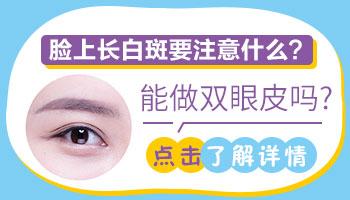 割双眼皮白斑会扩散吗