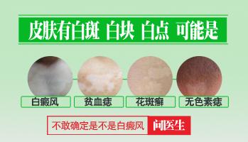皮肤受损后发白是得了什么病