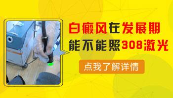 进展期的<a href=https://www.zhjianfa.com/ertongbaifeng/ target=_blank class=infotextkey>儿童白癜风</a>能直接照激光吗