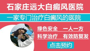 石家庄<a href=https://www.zhjianfa.com/ertongbaifeng/ target=_blank class=infotextkey>儿童白癜风</a>医院地址