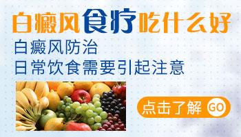 炒熟的西红柿白癜风患者能吃吗