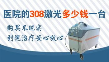 一台治疗白癜风的308激光设备多少钱