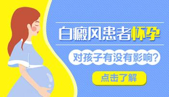 白癜风怀孕时可以做阻断吗