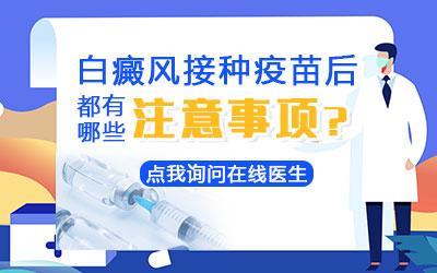 打新冠疫苗白癜风扩散了还能打第二针吗